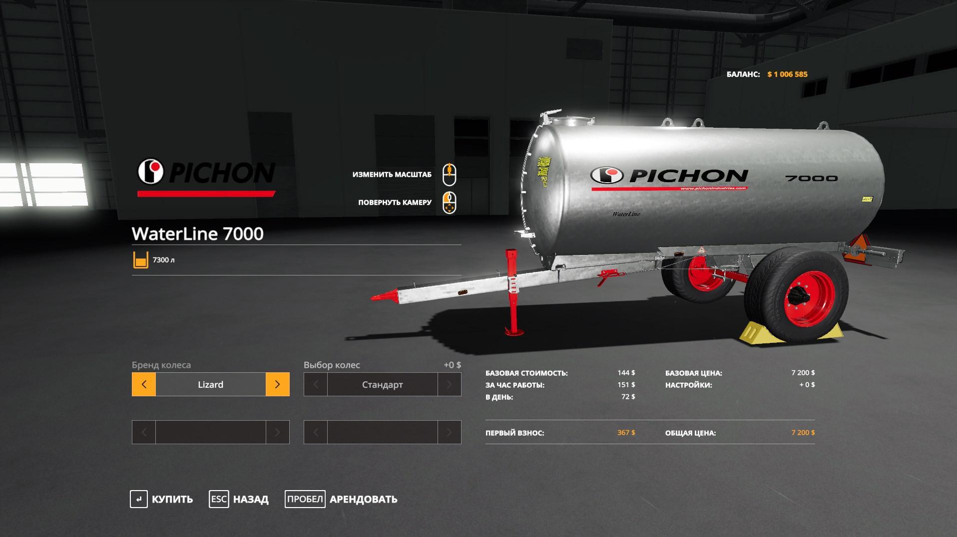 Pichon WaterLine 7000 V1